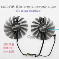 超高C/P值 PALIT/同德 铭瑄GTX1080Ti/1080/1070Ti/1070显卡风扇GAA8S2U