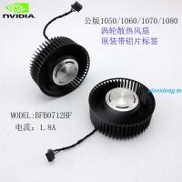 超高C/P值 NVIDIA公版GTX 1080Ti/1080/1070ti/1070/1060/1050 显卡涡轮风扇