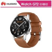 【HUAWEI 華為】華為 Watch GT2 46mm 血氧感測智慧手錶 砂礫棕 真皮膠錶帶(送原廠禮+玻璃保貼等好禮)
