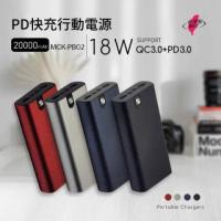 【MIT電霸】PD+USB 18W 鋁合金 20000快充行動電源(台灣製造)