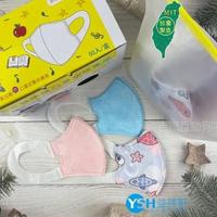 【YSH益勝軒】台灣製 幼幼1-4歲3D立體口罩50入/盒(藍色.粉色兩色可選)