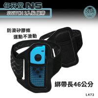 日本 良值 SWITCH 運動腿帶 L472 現貨 NS 綁腿帶 腿部固定帶 適用 健身環大冒險 家庭訓練機