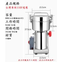 台灣專用電壓110V 容量800G全銅電機 304不鏽鋼 容量2000G全銅電機 、中藥粉碎機 中藥研磨搖擺機 宅配免運
