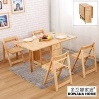 【多瓦娜】達可實木折疊一桌四椅/多功能/可完全收納(折疊餐桌椅)