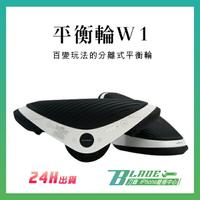 平衡輪W1  小米 平衡輪 飄移板 電動飄移鞋 懸浮鞋 平衡輪 分離式 滑板車【刀鋒】