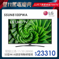 【LG 樂金】55型4K AI語音物聯網電視(55UN8100PWA)