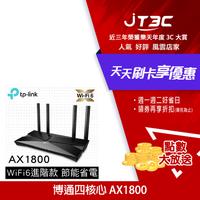 TP-Link Archer AX20 AX1800 wifi 6 802.11ax Gigabit雙頻無線網路分享路由器