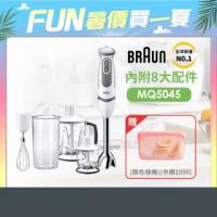 【BRAUN百靈】MultiQuick5 Vario 手持式攪拌棒食物攪拌棒MQ5045(內附打蛋器)