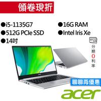 ACER 宏碁 SF314-511-545L i5 14吋 指紋辨識 輕薄筆電