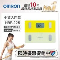 【OMRON 歐姆龍】體重體脂計 HBF-225(黃色)