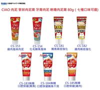 【樂天最便宜】日本國產 CIAO-膏狀款肉泥-全新七種口味上市 / 方便擠壓餵食 / 80g /條