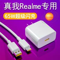 適用於Realme 65W闪充系列X7pro 65W充電器 真我手機數據線 VOOC閃充X50 Pro