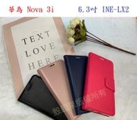 【小仿羊皮】華為 Nova 3i  6.3吋 INE-LX2 斜立 支架 皮套 側掀 保護套 插卡 手機套