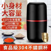 ∈✆110V台灣電壓家用磨粉機 五谷雜糧葯材干磨機 電動咖啡研磨機 攪拌機 粉碎機