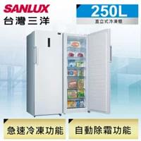 【SANLUX台灣三洋】250公升直立式自動除霜冷凍櫃SCR-250F(送基本運送+安裝)