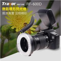 【LOTUS】RF-600D 環形微距閃光燈