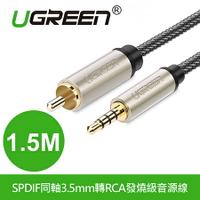 綠聯 1.5M SPDIF同軸3.5mm轉RCA發燒級音源線