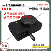 創心 副廠 LX10 相機包 矽膠套 相機保護套 LX10 相機矽膠套 相機防震套 矽膠保護套