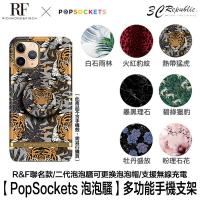 PopSockets 泡泡騷 二代 R&F RF 聯名 時尚 氣囊 支援 無線充電 自拍神器 捲線器 現貨