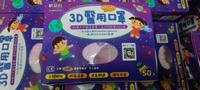"""""""順易利"""" 兒童立體醫用口罩 (未滅菌) 50入/盒 粉色 超取限十盒哦~"""