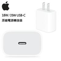 【神腦貨 盒裝】Apple 原廠 18W/20W USB-C 電源轉接器 充電器 充電頭 快充頭 旅充 旅充頭 轉接頭 iPhone 8/8 Plus/X/XR/Xs/Xs MAX/11/11 Pro/11 Pro Max/12 mini/12/12 Pro/12 Pro Max/13 mini/13/13 Pro/13 Pro Max/iPad Pro 10.5吋/Pro 11吋/Pro 12.9吋/Air 3/mini 5/mini 6