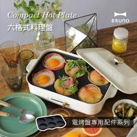 【BRUNO】  多功能電烤盤專用六格式料理盤BOE021-MUL