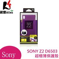 『刷卡最高享10%回饋』Simplism SONY Z2 D6503 超極薄保護殼