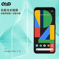 【愛瘋潮】99免運 QinD Google Pixel 4 XL 抗藍光水凝膜(前紫膜+後綠膜) 螢幕保護貼