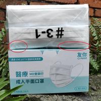 淨新白色口罩 餐飲使用 自己DIY畫上喜歡的圖案 成人平面 醫療防護口罩 50入盒裝 chen