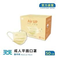 【天天】成人平面口罩-黃色(50入/盒)