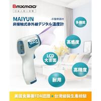 【Bmxmao】非接觸式紅外線生活溫度計 MAIYUN HX-YL001(高精度感度 LCD大畫面)