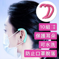【Time Leisure 品閒】口罩減壓神器 矽膠耳掛套/防勒耳 口罩繩護套10對套組