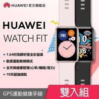 情人對錶組【HUAWEI 華為】WATCH Fit 健康運動智慧手錶(全天候血氧偵測/限量贈 高配禮包)