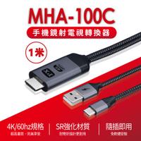 大通 Type-C to HDMI MHA-100C 4K安卓手機轉電視 iPad 平板同步畫面影音轉接線1~2M