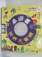 【書寶二手書T7/少年童書_D5G】桌遊書 世界大冒險_圖畢永製作團隊,  賴羽青