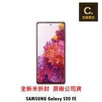 SAMSUNG Galaxy S20 FE 空機 【吉盈數位商城】歡迎詢問免卡分期