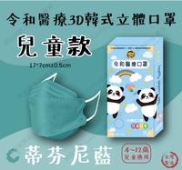 🌸兒童新品🌸俊廷貿易【令和醫療KF94 3D立體兒童口罩】蒂芬尼藍-MD+MIT雙鋼印 ✔️1盒10入