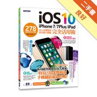 iOS 10+iPhone 7 / 7Plus / iPad 完全活用術:278個超進化技巧攻略[二手書_良好]11311362638