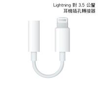 【神腦貨 盒裝】Apple 原廠 Lightning 對 3.5 公釐耳機插孔轉接器 音源轉接線 音頻線 連接線 轉接頭 轉接線 耳機轉換器