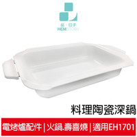 HEMSTORY品日子 專用陶瓷鍋 適用多功能創意料理燒烤爐 EH1701