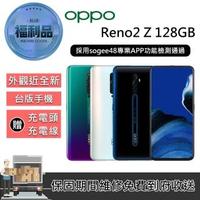 【OPPO】福利品 Reno2 Z 128GB(外觀近全新)