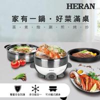 【HERAN禾聯★】4L 3合1多功能304不鏽鋼電火鍋(內附304蒸籠/可拆式內鍋/不沾煎盤10KY010)