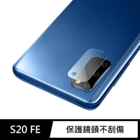 Samsung Galaxy S20 FE 5G 鋼化鏡頭保護玻璃貼膜