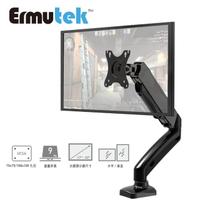 【Ermutek】鋁合金桌上型17-32吋氣壓式螢幕支架