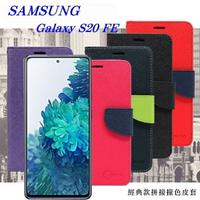99免運 現貨 皮套 三星 Samsung Galaxy S20 FE 5G 經典書本雙色磁釦側翻可站立皮套 手機殼 可插卡 可站立 側掀皮套【愛瘋潮】