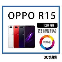 💯【二手】OPPO R15 128G 附配件 保固10天
