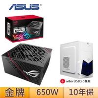 【650W電源+機殼超值組】ASUS 華碩 ROG STRIX系列 650W 80PLUS金牌 全模組 電源供應器(ROG-STRIX-650G)