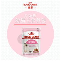 ROYAL CANIN皇家〔K36W幼貓主食餐包,85g,奧地利製〕(一箱24入)