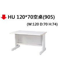 【文具通】HU 120x70 OA 辦公桌 空桌 905 Jf709-3 NJF404-3