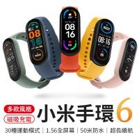 小米手環6 智慧手環 健康手錶 運動手環 智能手環 小米手環 小米手錶 手環 CCAH21LP2480T0